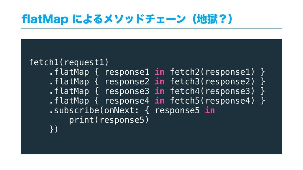 qBU.BQʹΑΔϝιουνΣʔϯʢࠈʁʣ fetch1(request1) .flatM...