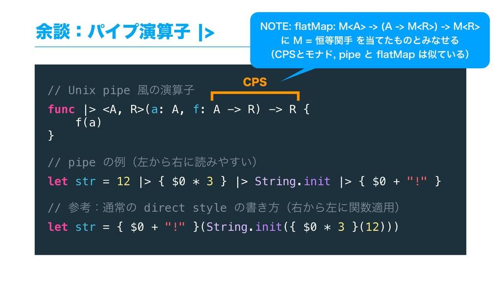༨ஊɿύΠϓԋࢠc // Unix pipe ෩ͷԋࢠ func  > <A, R>(...