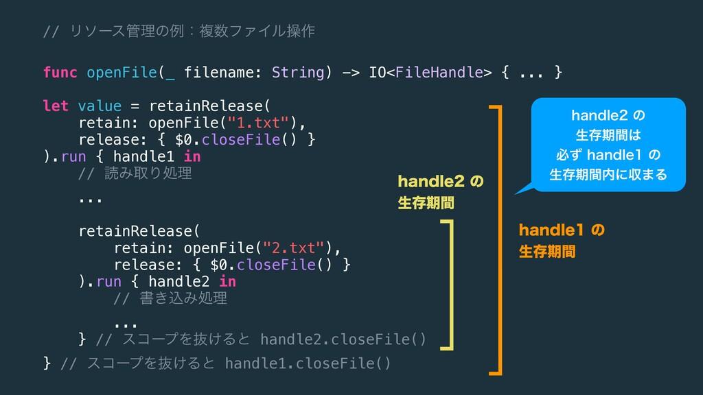 // ϦιʔεཧͷྫɿෳϑΝΠϧૢ࡞ func openFile(_ filename: ...