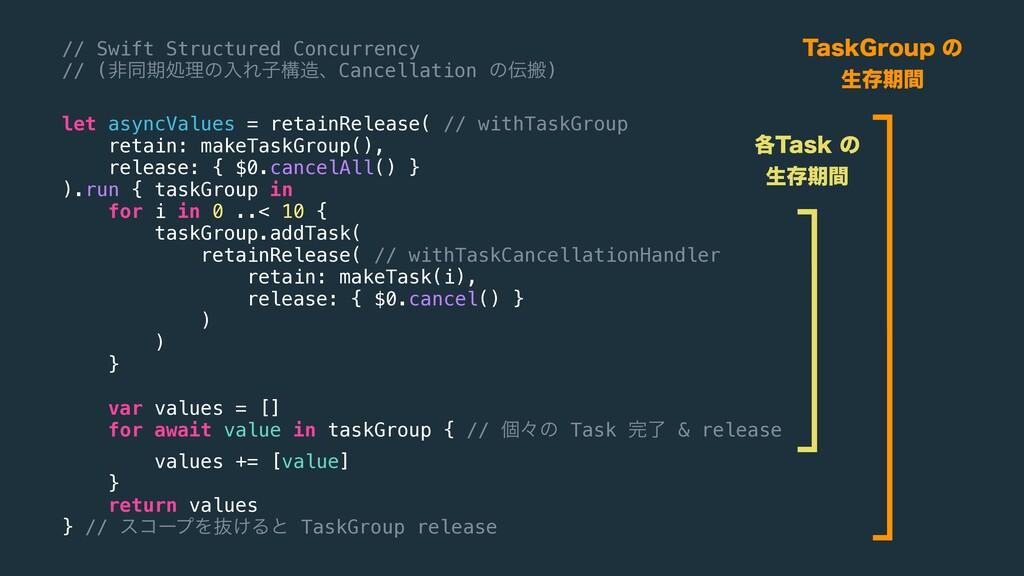 // Swift Structured Concurrency // (ඇಉظॲཧͷೖΕࢠߏ...