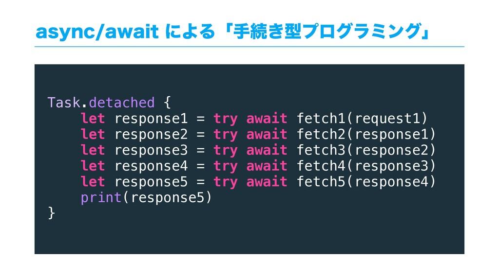 BTZODBXBJUʹΑΔʮखଓ͖ܕϓϩάϥϛϯάʯ Task.detached { le...