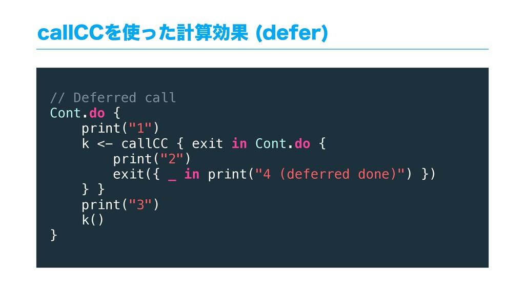 DBMM$$ΛͬͨܭޮՌ EFGFS  // Deferred call Cont.do...