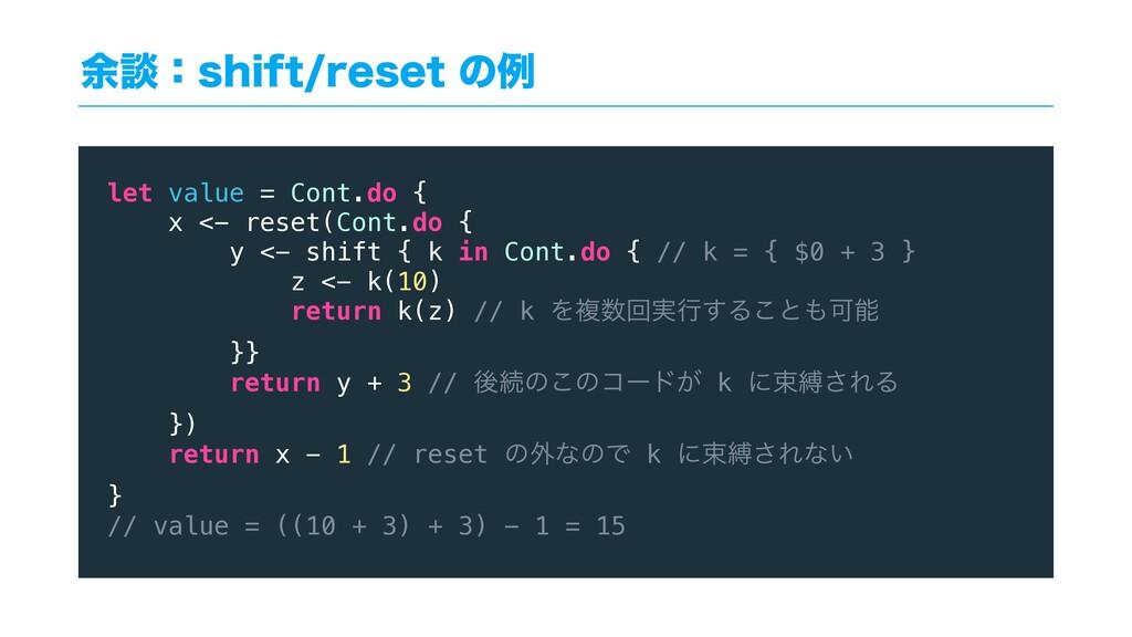 ༨ஊɿTIJGUSFTFUͷྫ let value = Cont.do { x <- re...