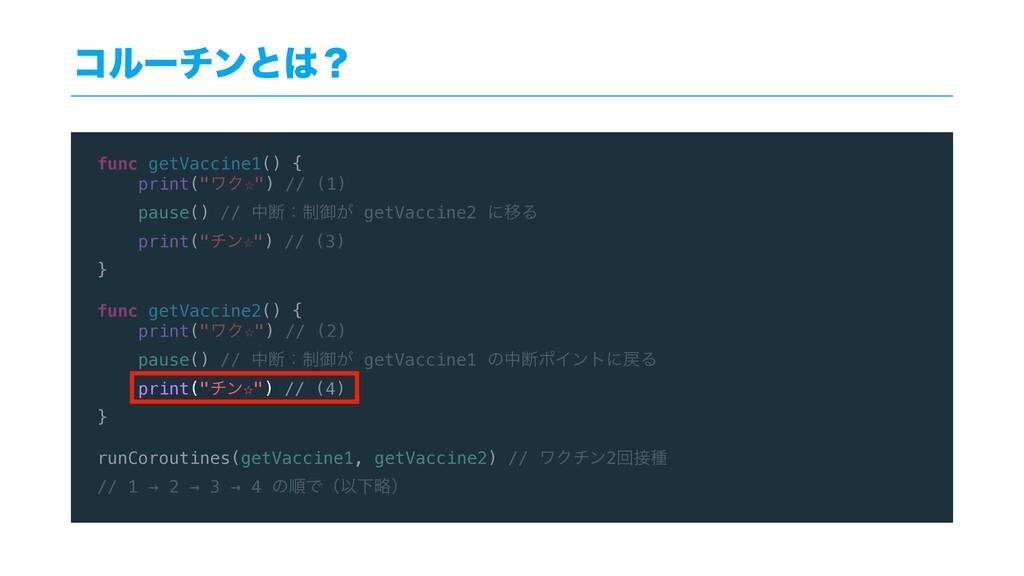 "func getVaccine1() { print(""ϫΫ☆"") // (1) pause(..."