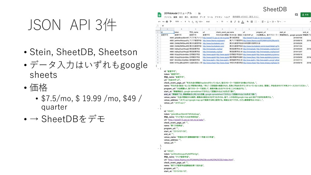 JSON API 3件 • Stein, SheetDB, Sheetson • データ⼊⼒は...