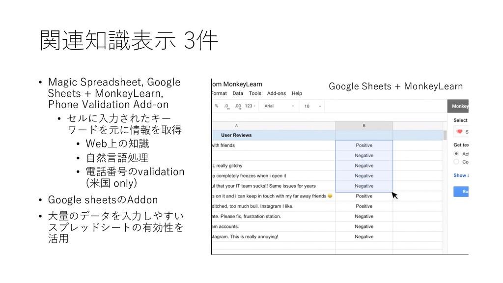 関連知識表⽰ 3件 • Magic Spreadsheet, Google Sheets + ...