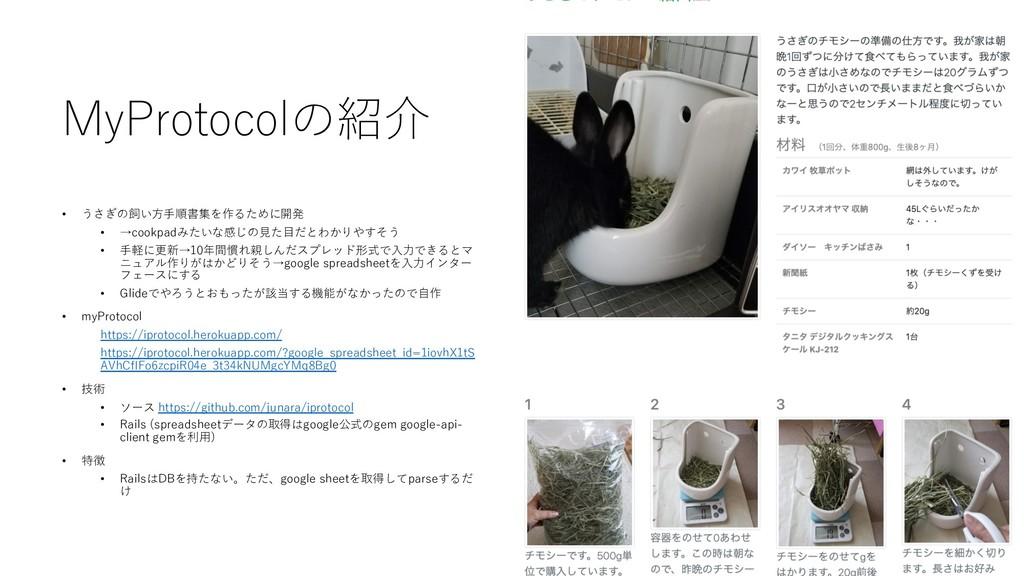 MyProtocolの紹介 • うさぎの飼い⽅⼿順書集を作るために開発 • →cookpadみ...