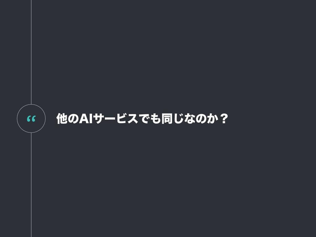 """"""" ଞͷ""""*αʔϏεͰಉ͡ͳͷ͔ʁ"""