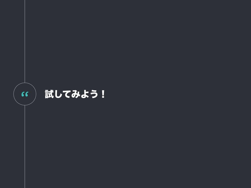 """"""" ࢼͯ͠ΈΑ͏ʂ"""