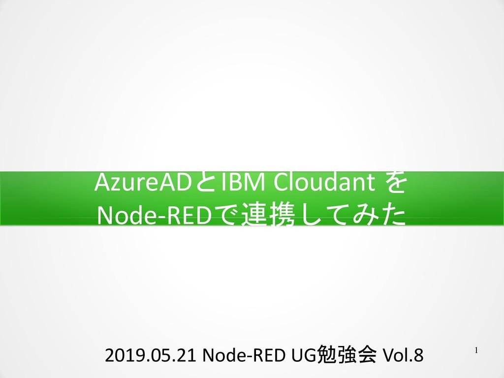 1 AzureADとIBM Cloudant を Node-REDで連携してみた 2019.0...