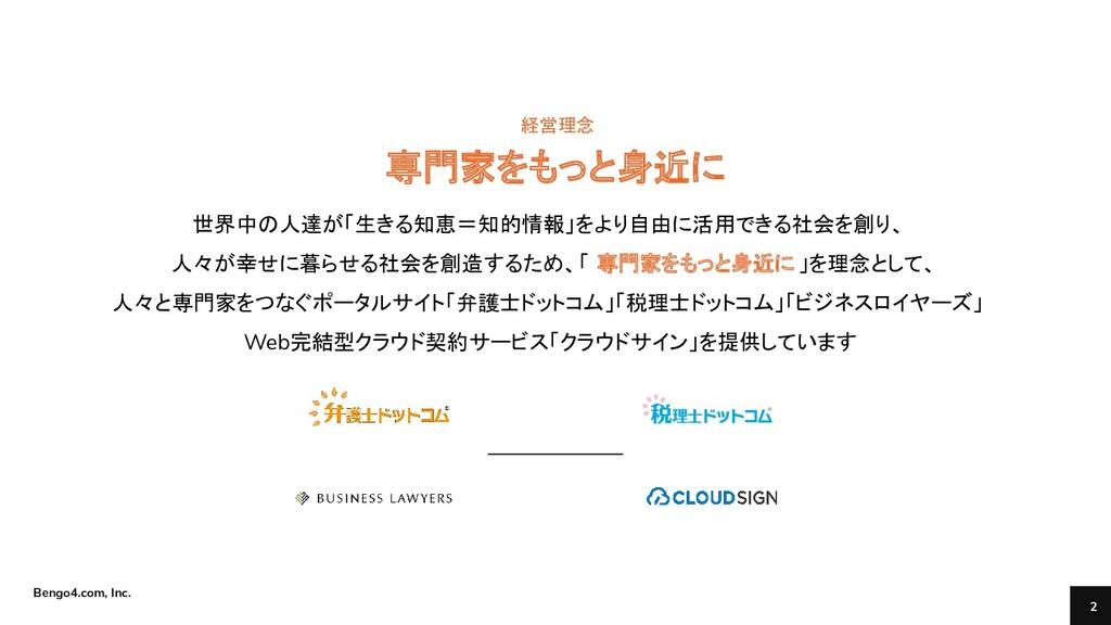 Bengo4.com, Inc. 2 専門家をもっと身近に 世界中の人達が「生きる知恵=知的情...