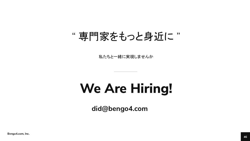 "Bengo4.com, Inc. 私たちと一緒に実現しませんか "" 専門家をもっと身近に "" ..."