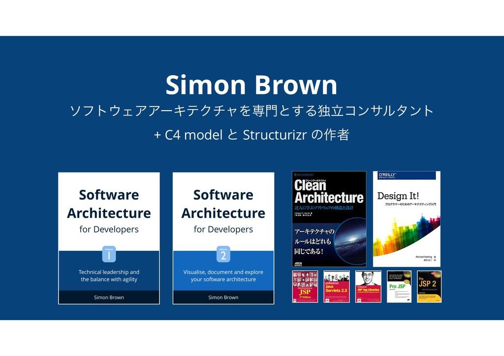 Simon Brown ιϑτΣΞΞʔΩςΫνϟΛઐͱ͢Δಠཱίϯαϧλϯτ + C4 m...