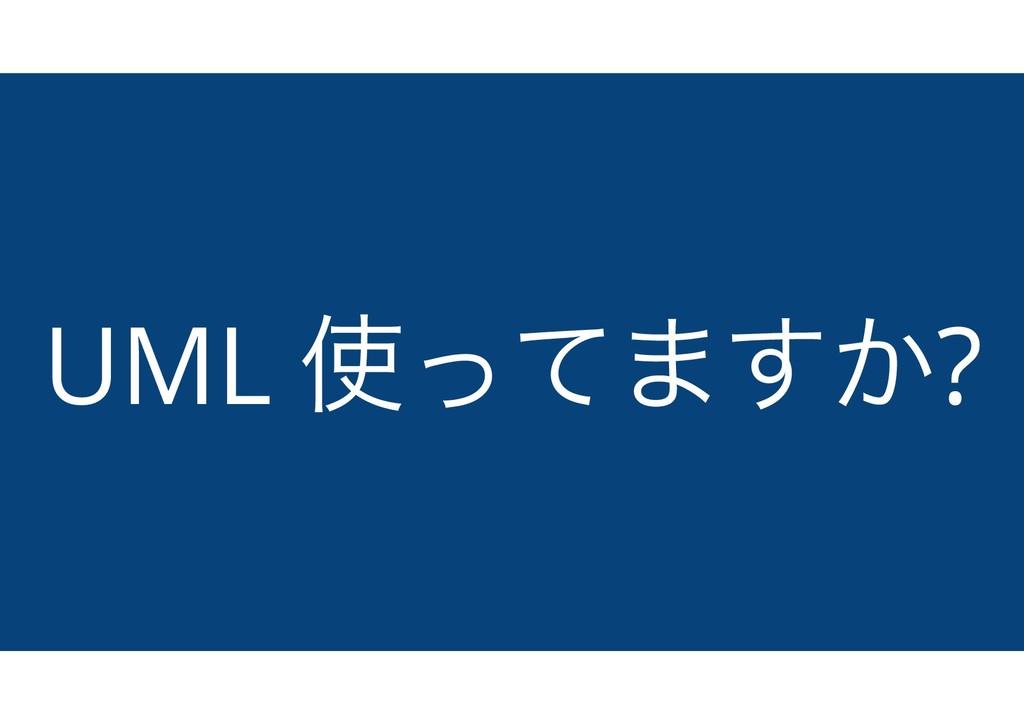 UML ͬͯ·͔͢?