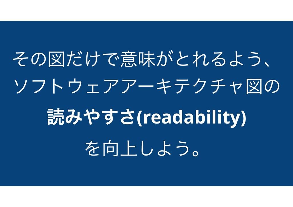 ͦͷਤ͚ͩͰҙຯ͕ͱΕΔΑ͏ɺ ιϑτΣΞΞʔΩςΫνϟਤͷ ಡΈ͢͞(readabili...