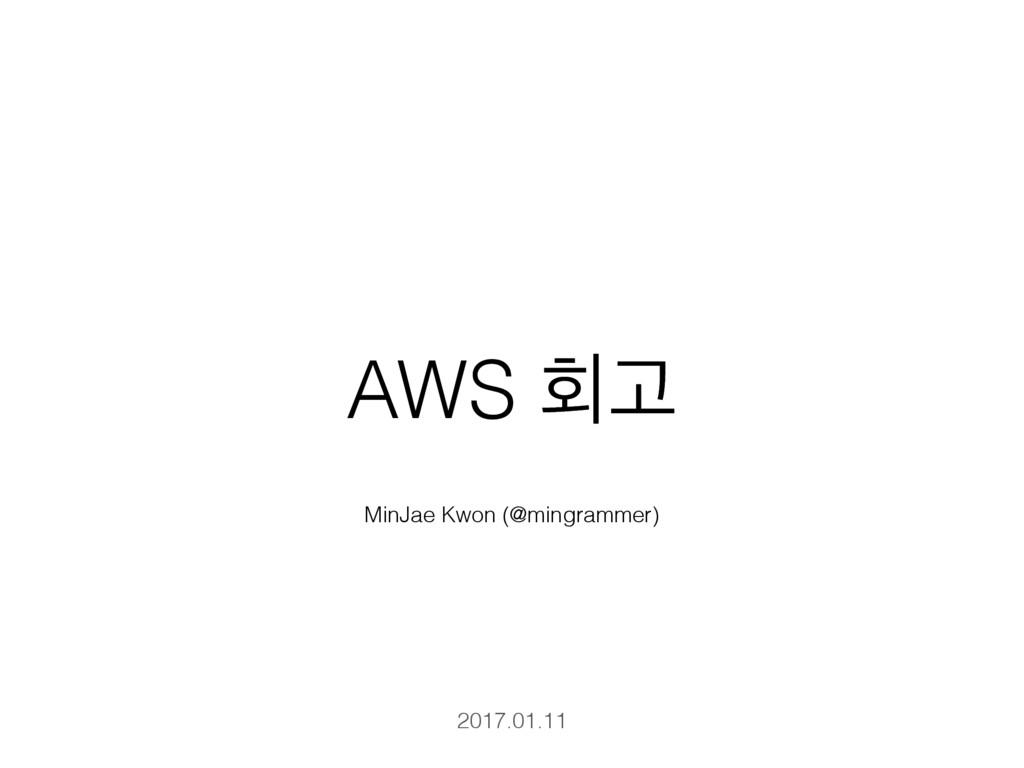 AWS ഥҊ MinJae Kwon (@mingrammer) 2017.01.11