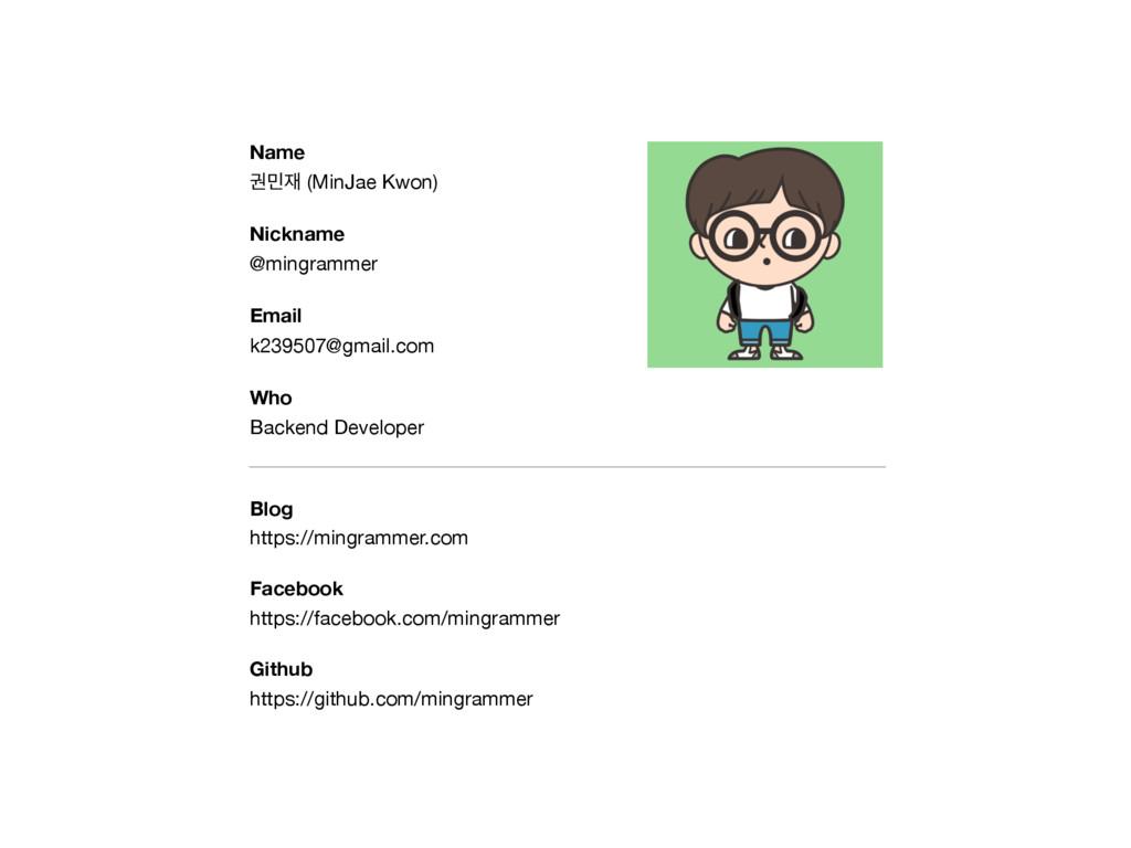 Name ӂ (MinJae Kwon) Nickname @mingrammer Ema...