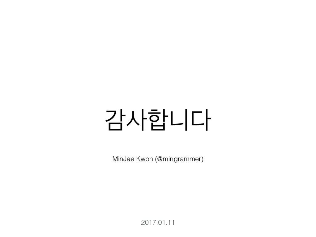 MinJae Kwon (@mingrammer) 2017.01.11 хפ