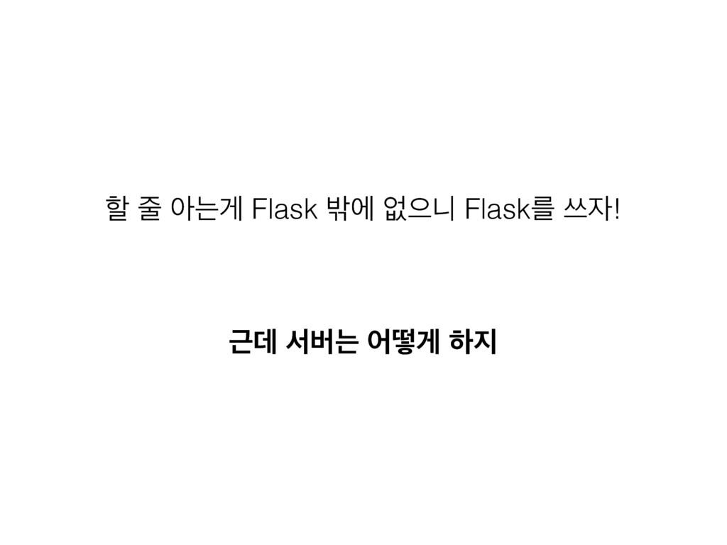 ೡ  ইחѱ Flask ߆ী হਵפ Flaskܳ ॳ! Ӕؘ ࢲߡח যڌѱ ೞ