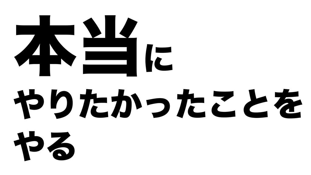 ຊʹ Γ͔ͨͬͨ͜ͱΛ Δ