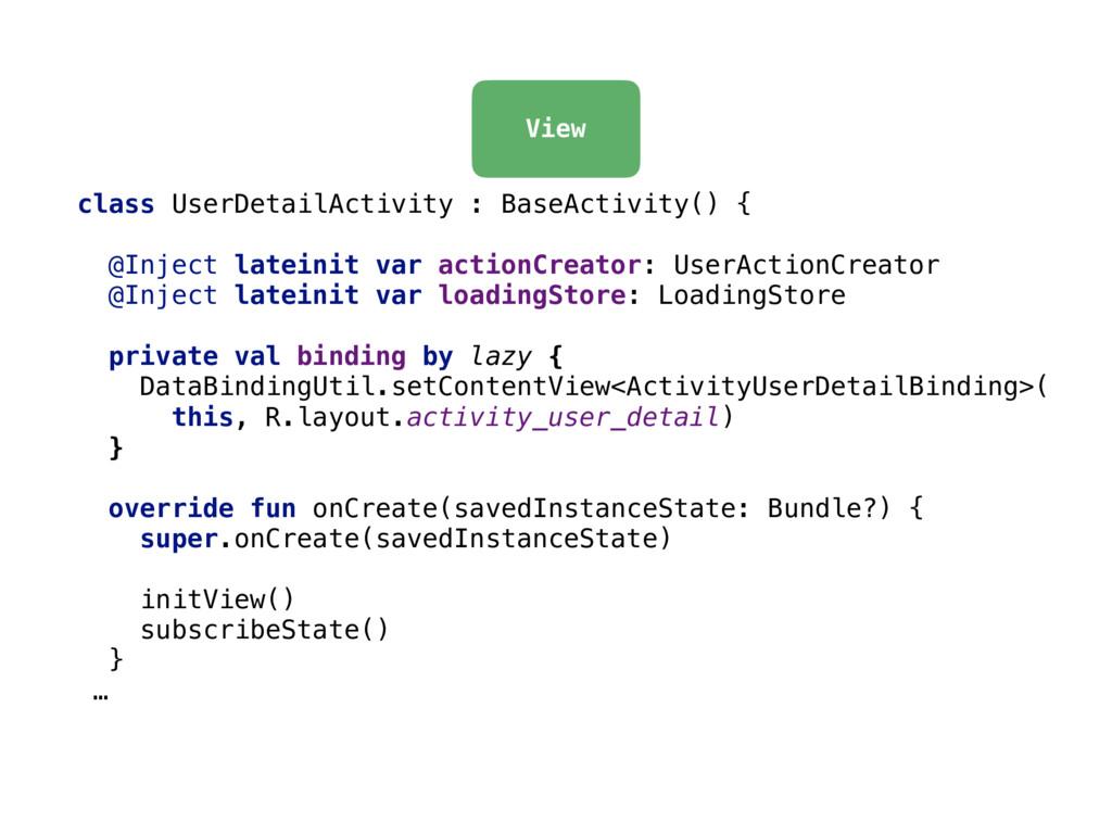 class UserDetailActivity : BaseActivity() { @In...