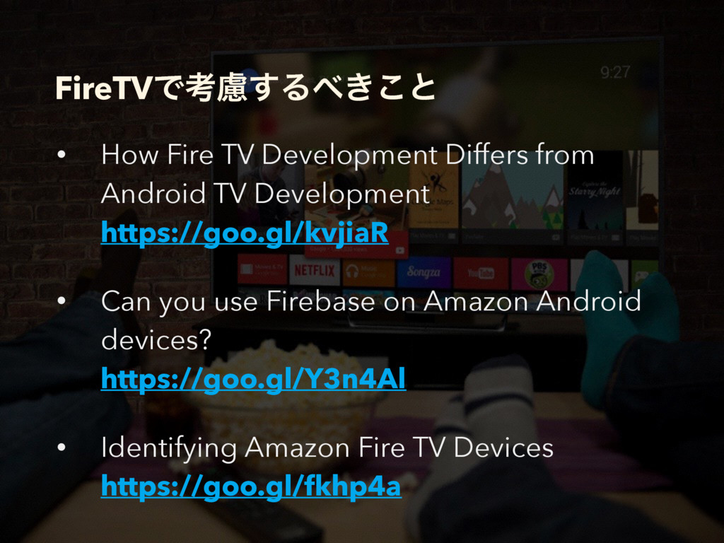 FireTVͰߟྀ͢Δ΂͖͜ͱ • How Fire TV Development Diffe...
