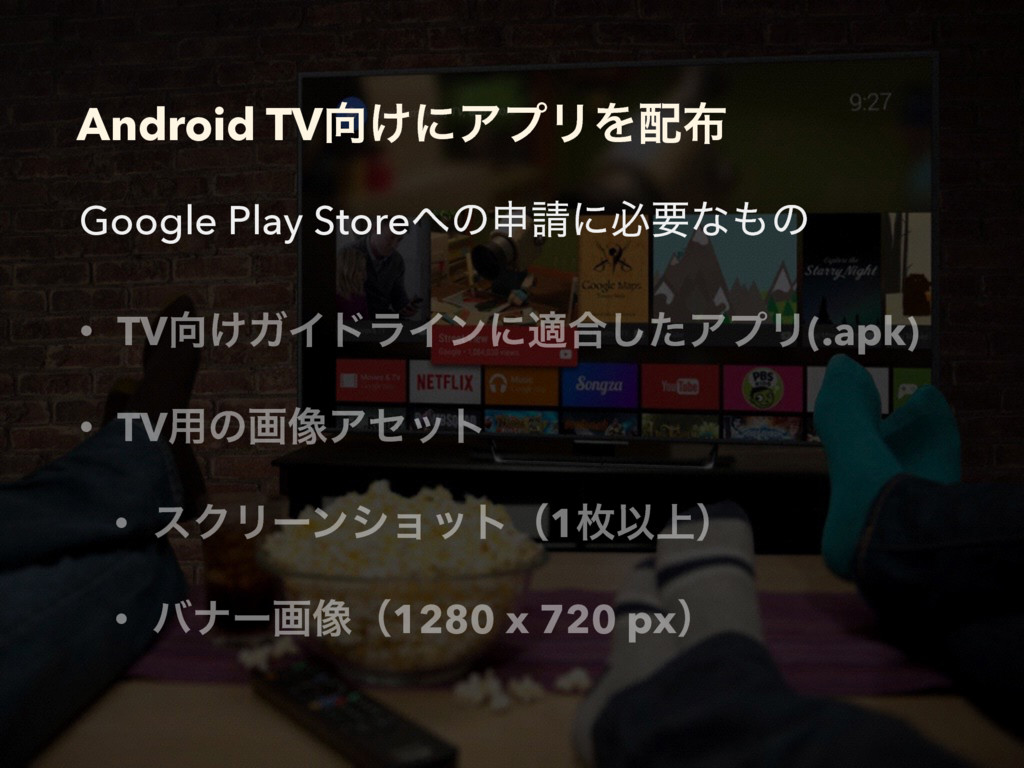 Android TV޲͚ʹΞϓϦΛ഑෍ Google Play Store΁ͷਃ੥ʹඞཁͳ΋ͷ...
