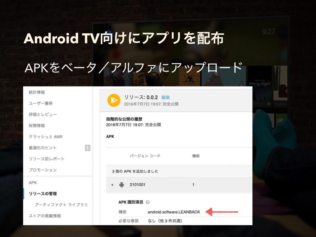 Android TV͚ʹΞϓϦΛ APKΛϕʔλʗΞϧϑΝʹΞοϓϩʔυ