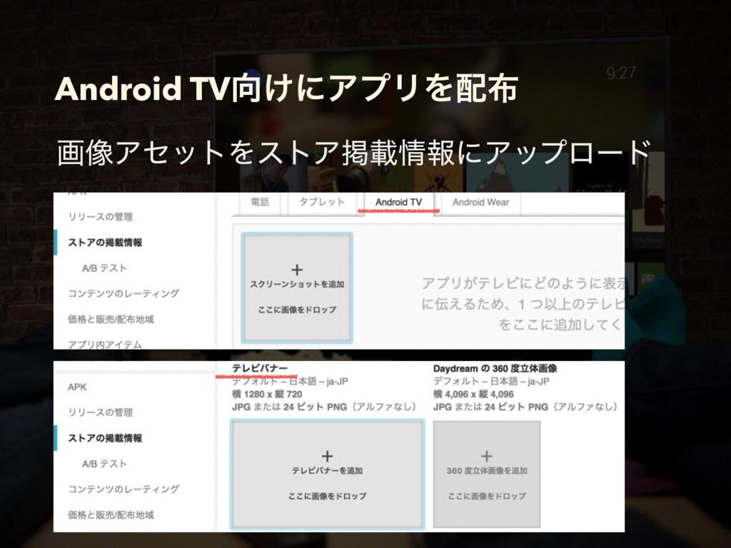 Android TV͚ʹΞϓϦΛ ը૾ΞηοτΛετΞܝࡌใʹΞοϓϩʔυ
