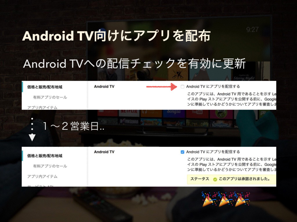 Android TV޲͚ʹΞϓϦΛ഑෍ Android TV΁ͷ഑৴νΣοΫΛ༗ޮʹߋ৽ ̍ʙ...