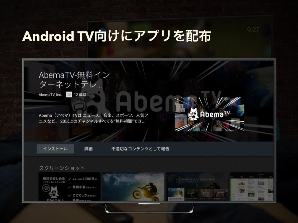 Android TV޲͚ʹΞϓϦΛ഑෍
