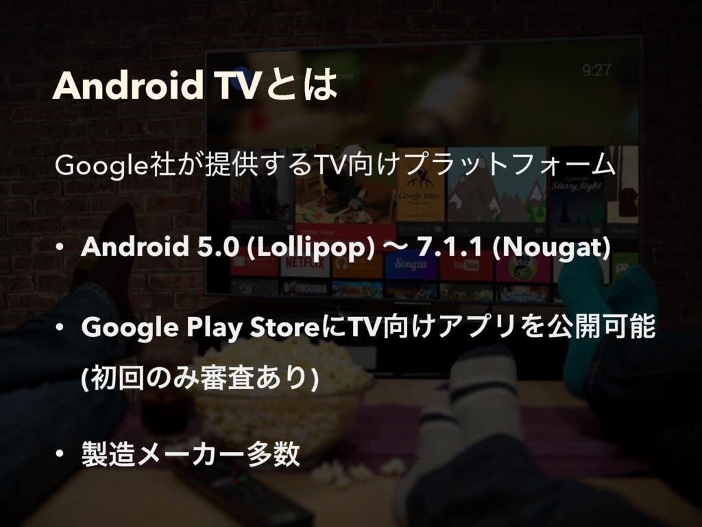 Android TVͱ Google͕ࣾఏڙ͢ΔTV͚ϓϥοτϑΥʔϜ • Android...