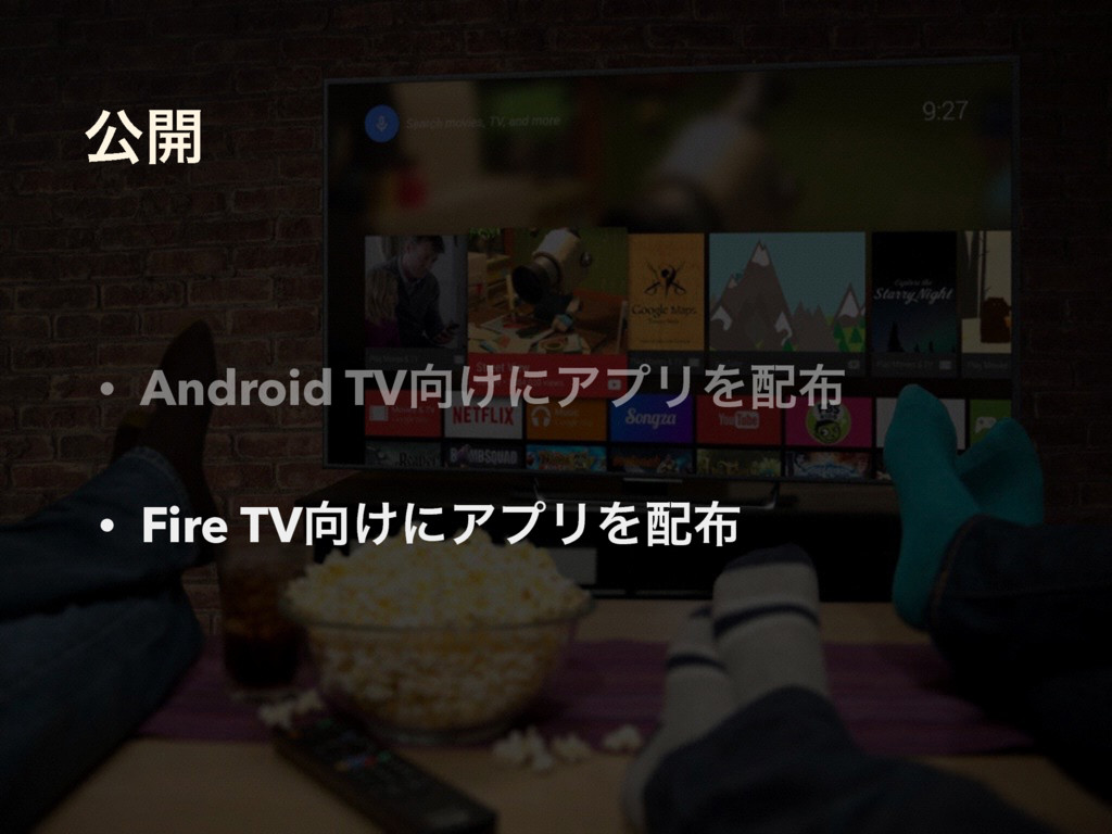 ެ։ • Android TV޲͚ʹΞϓϦΛ഑෍ • Fire TV޲͚ʹΞϓϦΛ഑෍
