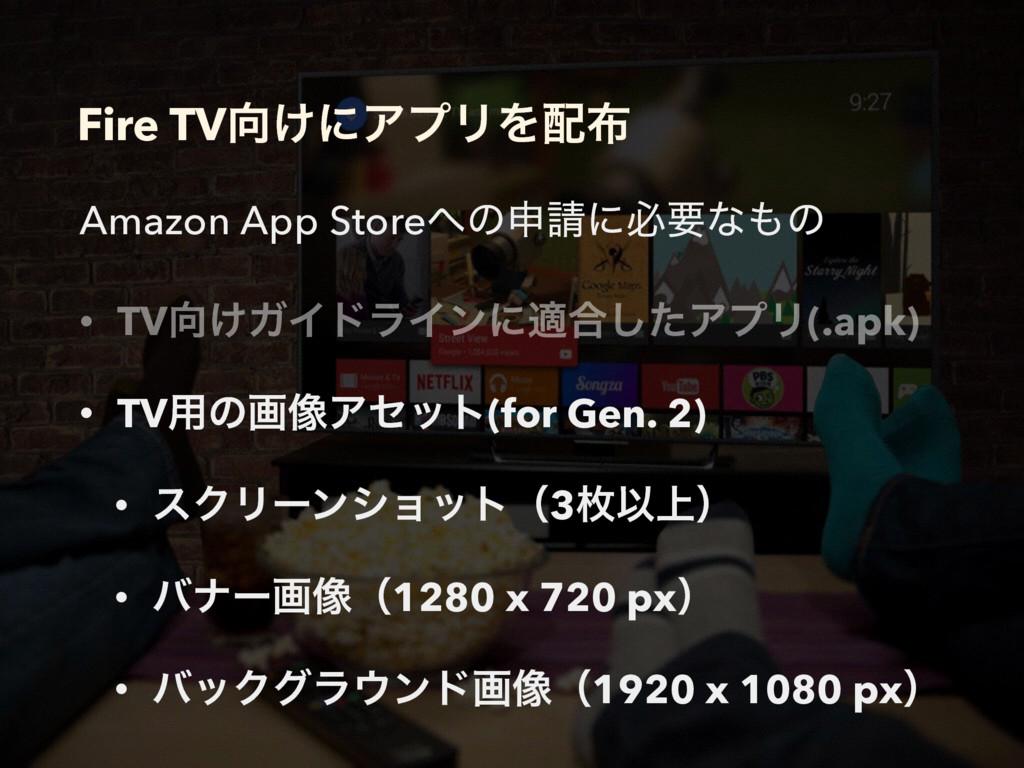Fire TV͚ʹΞϓϦΛ Amazon App Storeͷਃʹඞཁͳͷ • T...