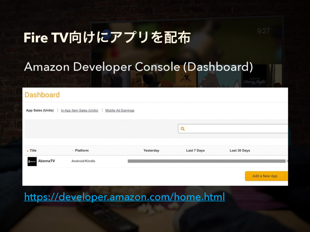Fire TV޲͚ʹΞϓϦΛ഑෍ Amazon Developer Console (Dash...