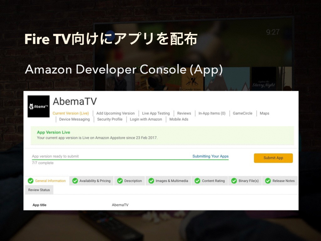 Fire TV޲͚ʹΞϓϦΛ഑෍ Amazon Developer Console Amazo...