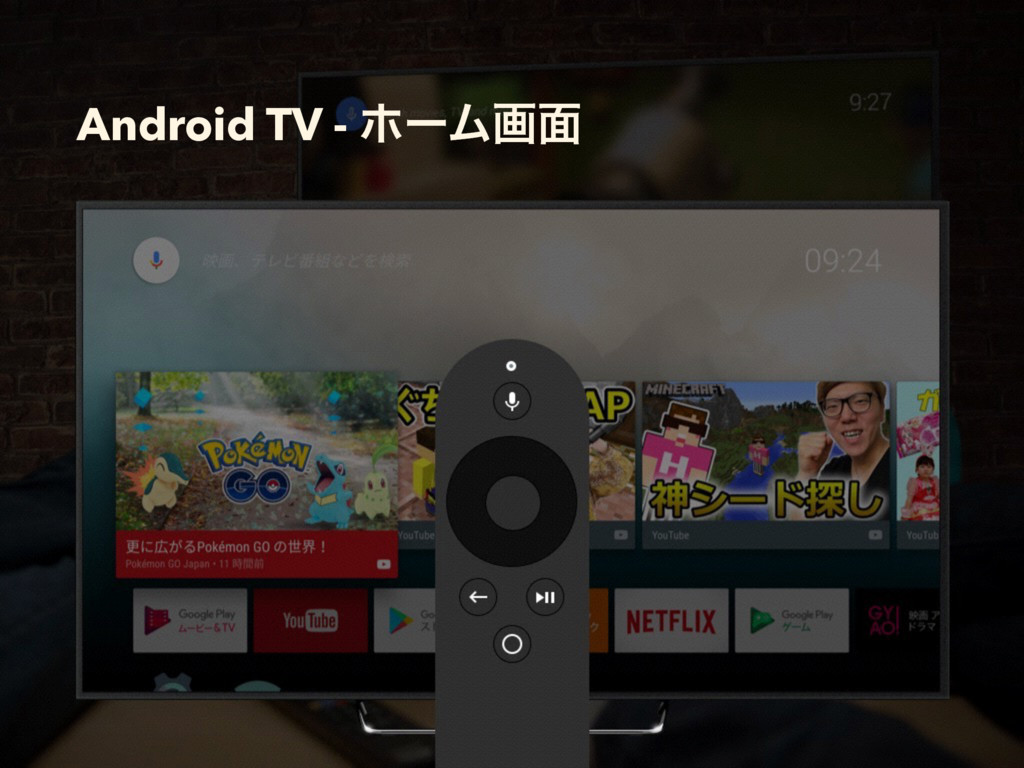 Android TV - ϗʔϜը໘