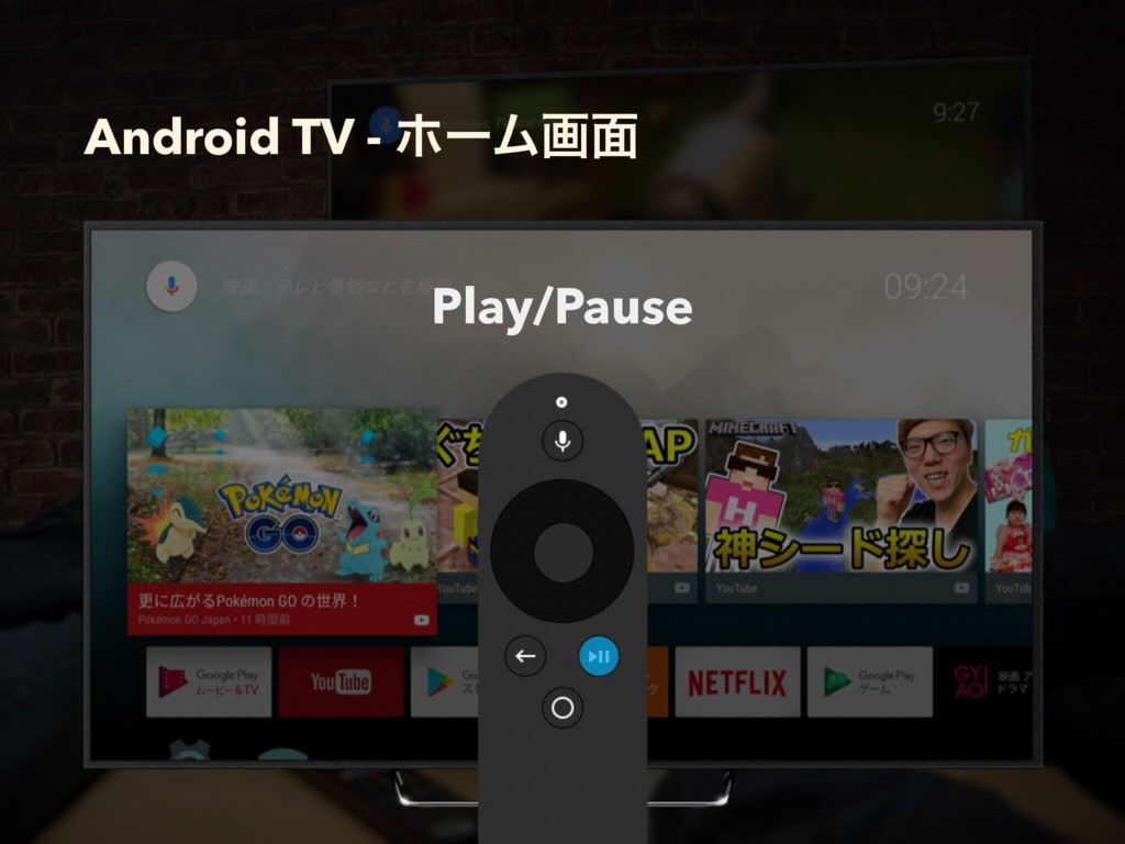 Android TV - ϗʔϜը໘ Play/Pause