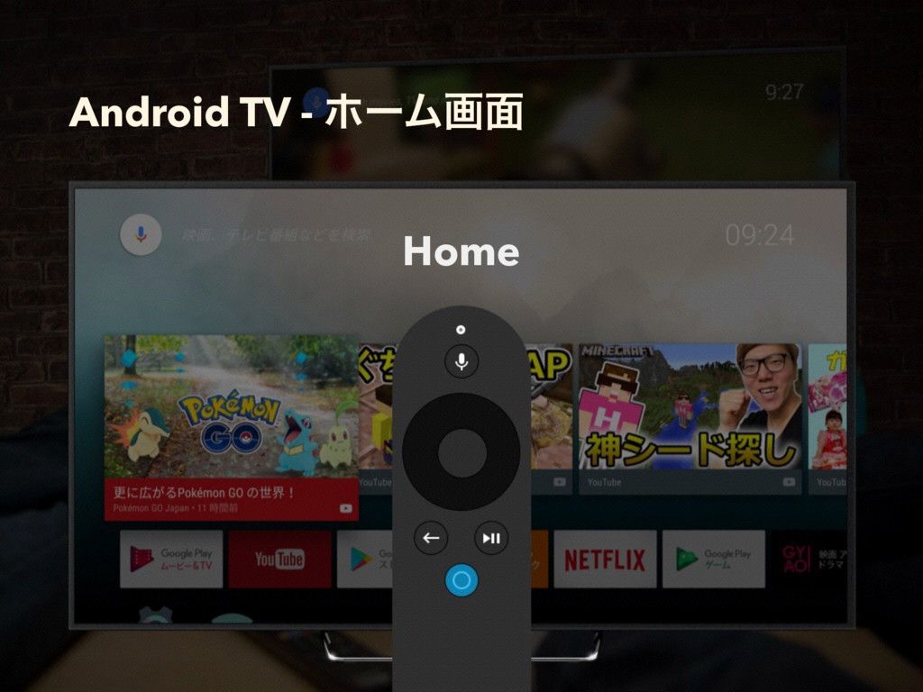 Android TV - ϗʔϜը໘ Home