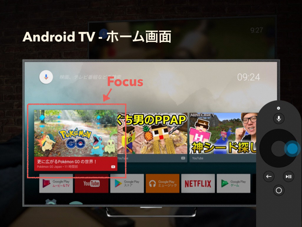 Android TV - ϗʔϜը໘ Focus