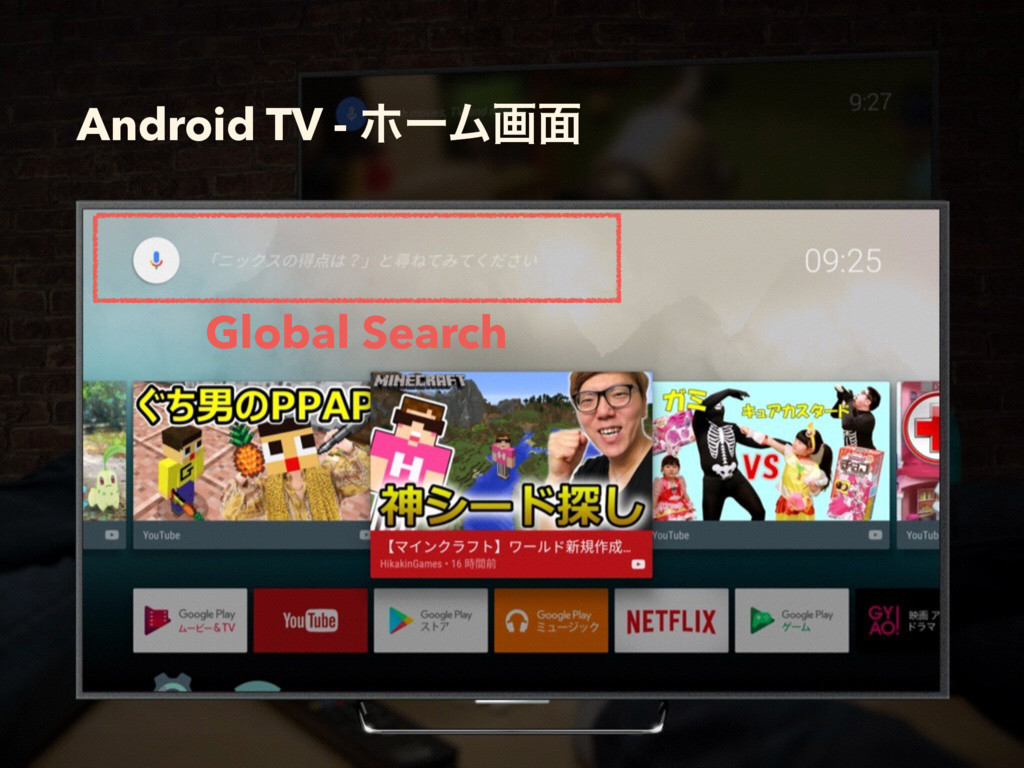 Android TV - ϗʔϜը໘ Global Search