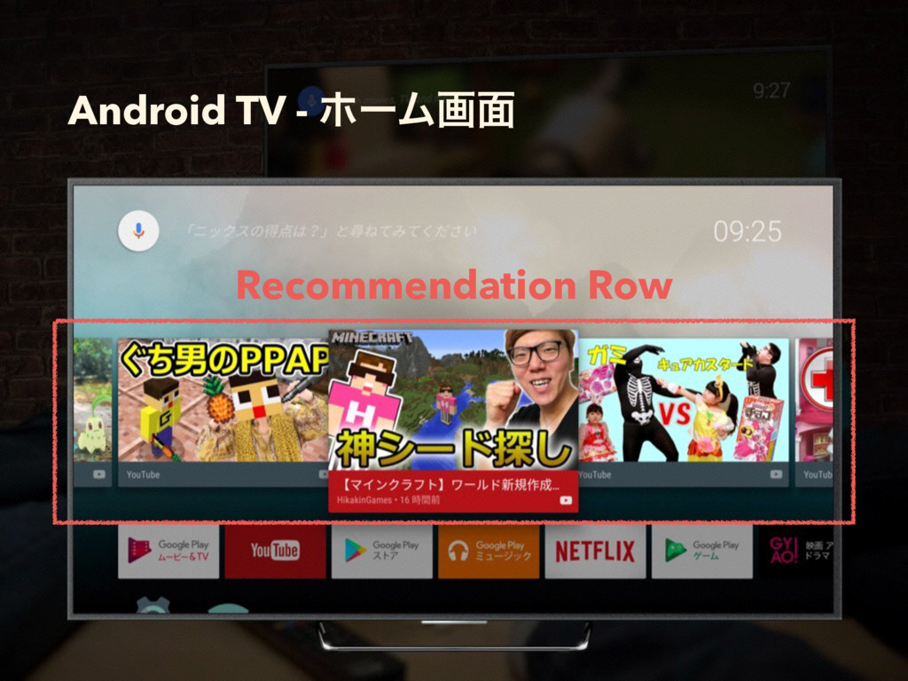 Android TV - ϗʔϜը໘ Recommendation Row