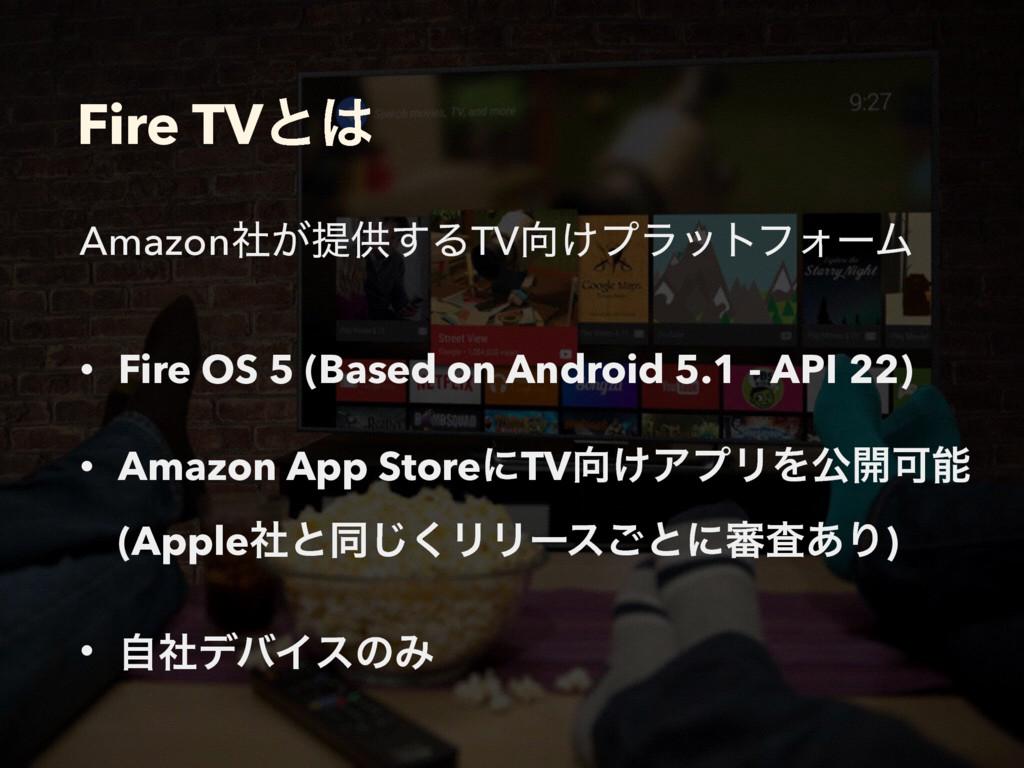 Fire TVͱ Amazon͕ࣾఏڙ͢ΔTV͚ϓϥοτϑΥʔϜ • Fire OS 5 ...