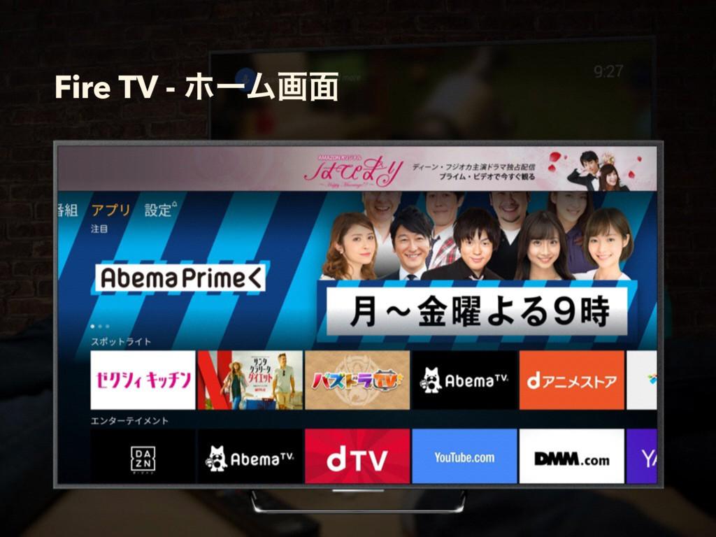 Fire TV - ϗʔϜը໘