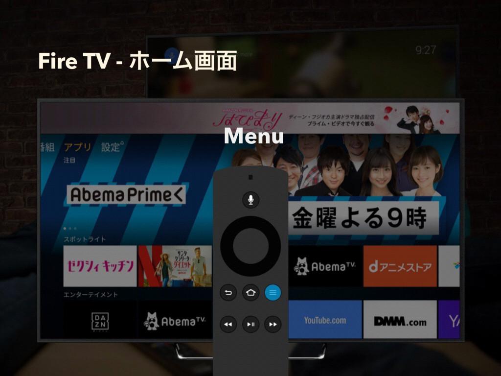 Fire TV - ϗʔϜը໘ Menu