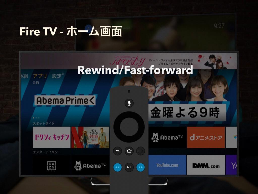 Fire TV - ϗʔϜը໘ Rewind/Fast-forward