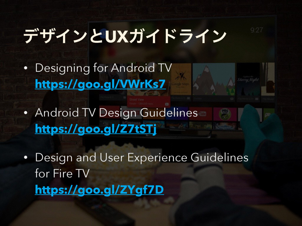 σβΠϯͱUXΨΠυϥΠϯ • Designing for Android TV