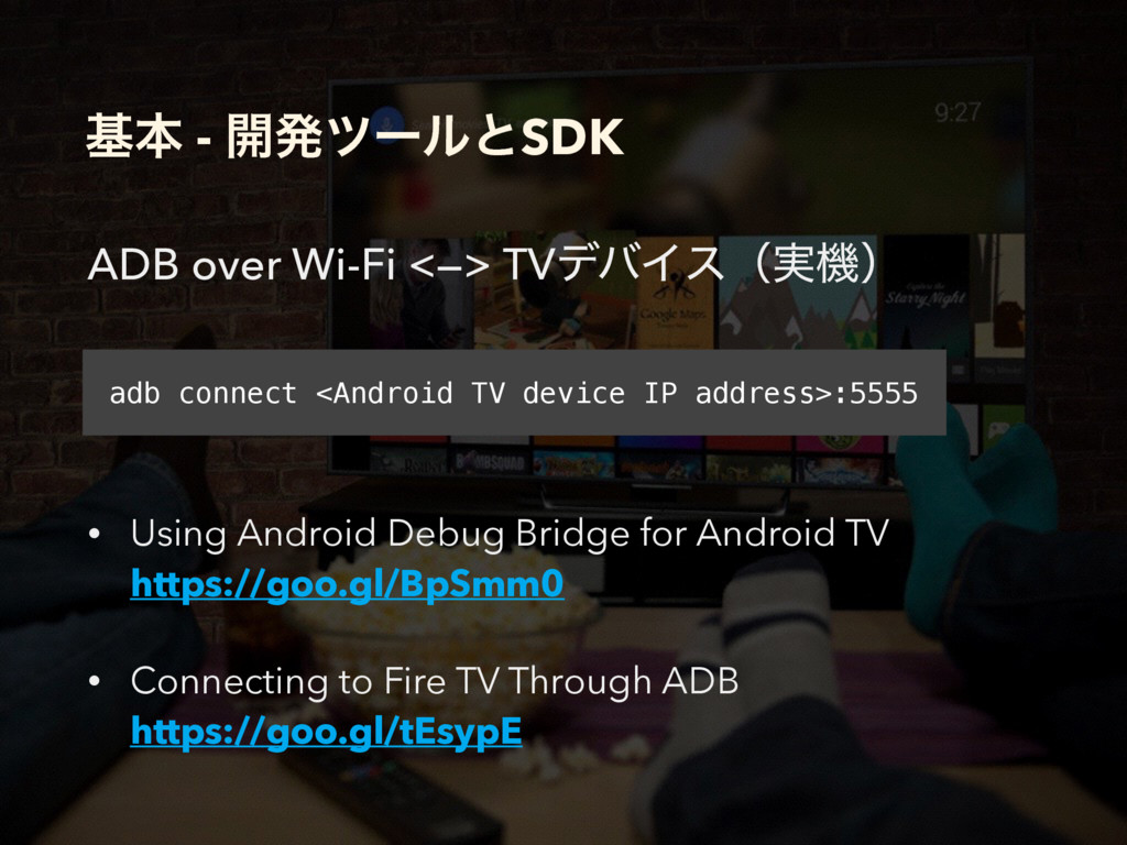 جຊ - ։ൃπʔϧͱSDK ADB over Wi-Fi <—> TVσόΠεʢ࣮ػʣ ad...