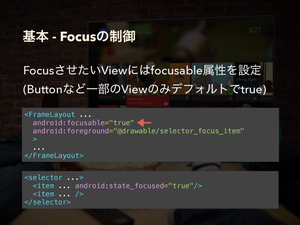 جຊ - Focusͷ੍ޚ Focus͍ͤͨ͞Viewʹ͸focusableଐੑΛઃఆ