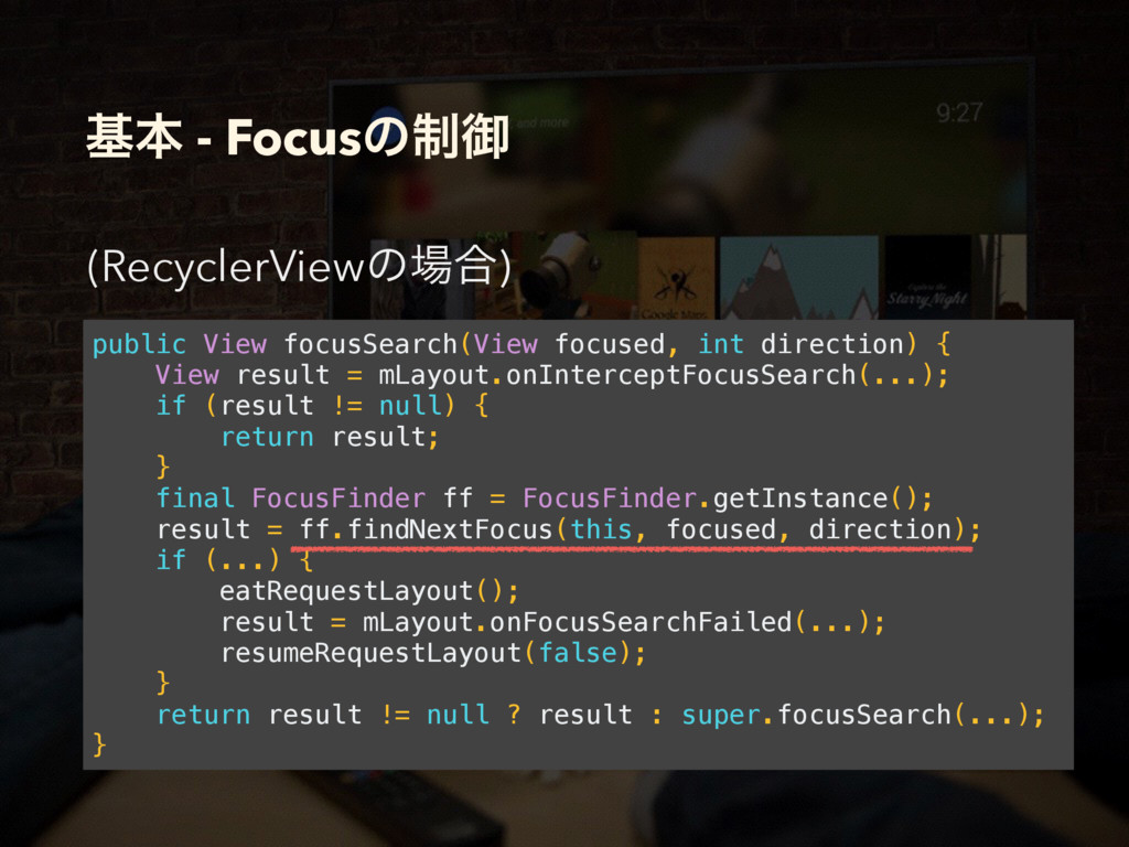 جຊ - Focusͷ੍ޚ (RecyclerViewͷ৔߹) public View foc...